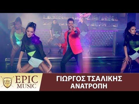 Γιώργος Τσαλίκης - Ανατροπή - Giorgos Tsalikis - Anatropi | Official Music Video