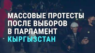 Массовые беспорядки в Бишкеке | АЗИЯ | 05.10.20