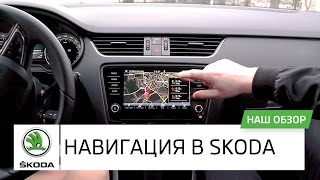 НАВИГАЦИЯ Amundsen в автомобиле SKODA. Обзор автомобиля Шкода. Автоцентр Прага Авто в Киеве