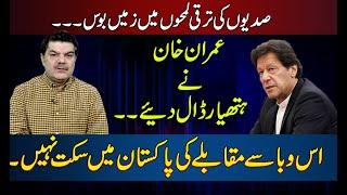 عمران خان نے ہاتھ کھڑے کر دیئے| صورتحال بس سے باہر ۔