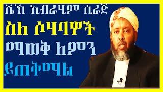 SileSohabawoc Maweq Lemin Yitheqmal ~ Sheikh Ibrahim Siraj