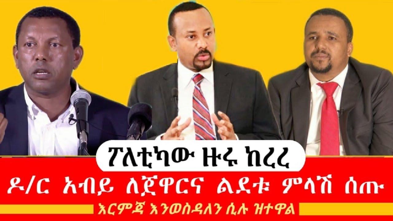 #Ethiopia ጠቅላይ ሚኒስትሩ አመረሩ || ለሰሞኑ ግርግር ምላሽ ሰጥተዋል || Zehabesha  || Abel News || Ethio 360