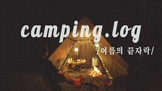 우중 캠핑 | 캠핑 브이로그 | 감성 캠핑 | 도플갱어…