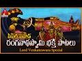 Peepalpahad Ranganadha Swamy Bhakti Geetalu | Telugu Devotional Songs |  Amulyas Ands