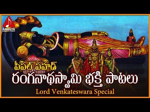 Peepalpahad Ranganadha Swamy Bhakti Geetalu | Telugu Devotional Songs |  Amulya Audios And Videos
