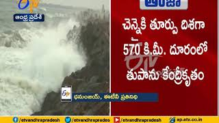 Cyclone 'Gaja'  | Takes a Surprise U turn | Now Chennai to get Heavy Rains