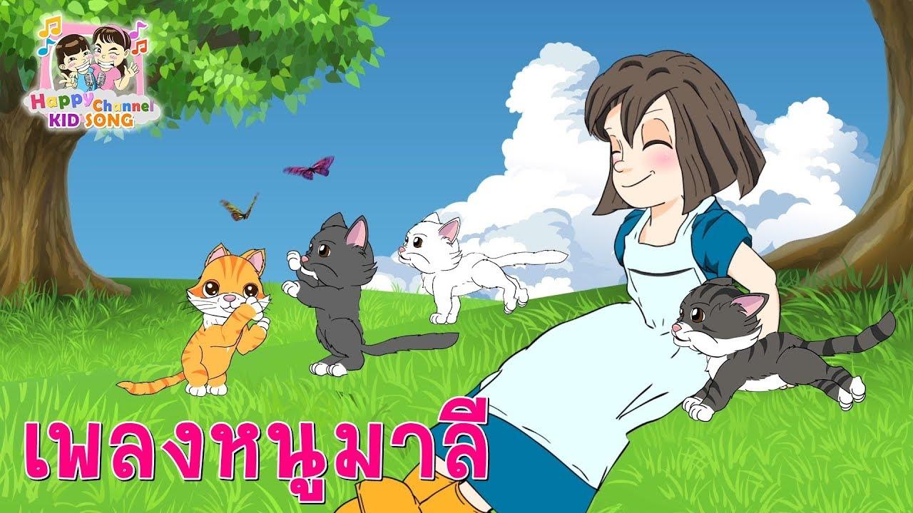 เพลงหนูมาลี Happy Channel Kids Song