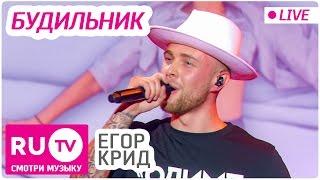 Егор Крид - Будильник (LIVE)