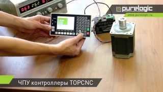 ЧПУ контроллеры TOPCNC