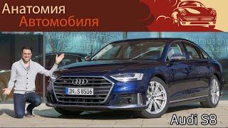 Обзор и ночная поездка по Автобану на Audi S8 2021 года