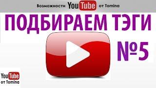 Как подобрать теги к видео на Ютубе. Узнайте в видео как узнать теги видео на YouTube!