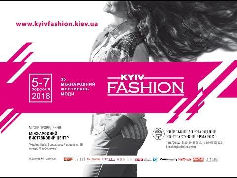 Kyiv Fashion 2018 (осень) анонс