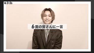 Download Lagu 【Da-iCE 和田颯さんのQ&Aムービーをお届け】with6月号にEXIT×Da-iCEが登場! mp3