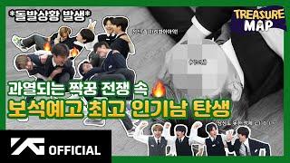 [TREASURE MAP] EP.14 과열되는 짝꿍 경쟁 속 🔥 보석예고 최고 인기남 탄생