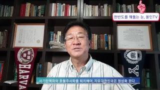 올인TV's 사기탄핵파와 촛불주사파를 퇴치해야, 자유대한민국은 정상화 된다(2018/12/11)(후원: 농협 333053-51-072090 조영환)