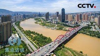 《焦点访谈》 20191016 协同治理 保护黄河| CCTV