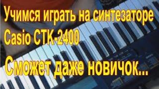 Синтезатор casio ctk 2400 учимся быстро играть.
