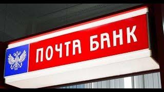 Почта банк и ноль двадцать пять
