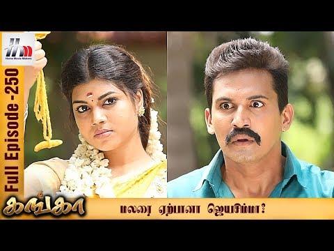 Ganga Tamil Serial | Episode 250 | 25...