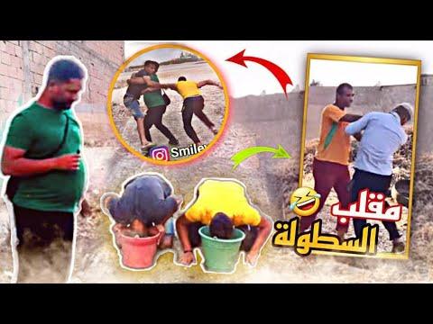 Download أحسن مقلب 😂السطولة في بوادي المغرب 🇲🇦🤯