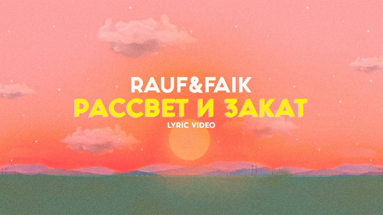 Rauf & Faik - закат и рассвет (lyric video)