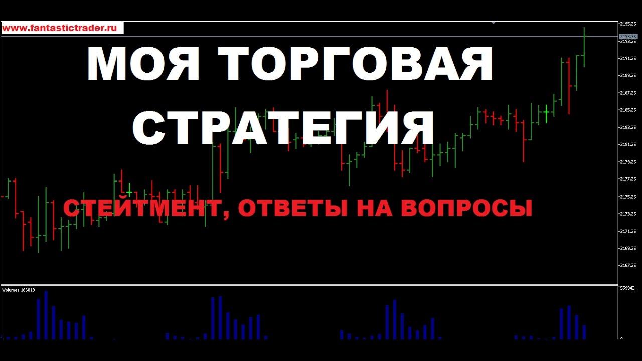 Прибыльные торговые системы форекс обсуждение forex стратегия открытие в начале дня