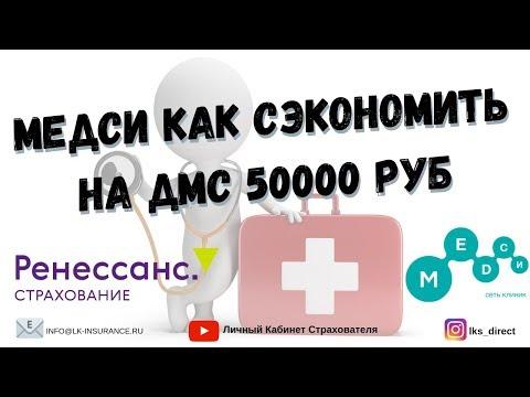 МЕДСИ КАК СЭКОНОМИТЬ 50000 рублей на ДМС