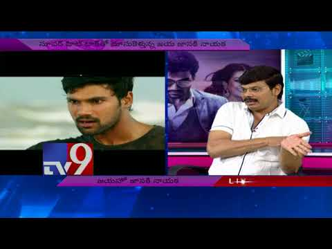 Boyapati Srinu and Bellamkonda Sreenivas on Jaya Janaki Nayaka success - TV9