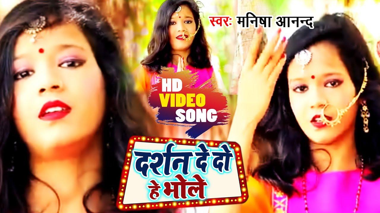 HD VIDEO SONG - दर्शन दे दो हे भोले - Darshan De Do he Bhole - Manisha Anand का New Bolbom Song 2020