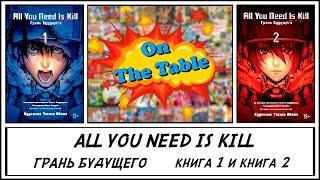 �������� ���� All You Need Is Kill. Грань Будущего. Книга 1 и Книга 2. (All You Need Is Kill. Vol.1 & Vol.2) ������