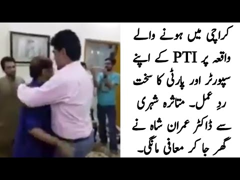 pti's-strong-reaction-to-his-support-and-party-on-karachi-incident-dr.-imran-shah-asked-the-victim-t