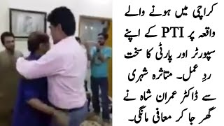 PTI's strong reaction to his support and party on Karachi incident Dr. Imran Shah asked the victim t
