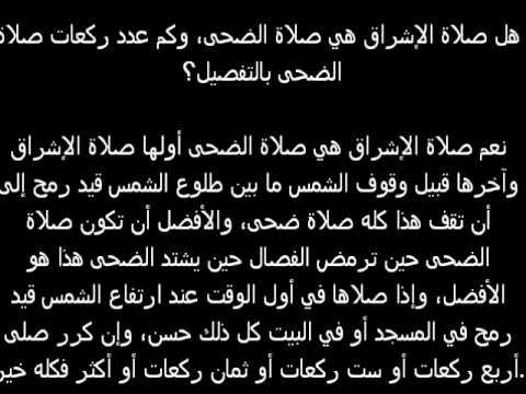 وقت صلاة الشروق في مكة