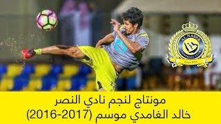 مونتاج لنجم نادي النصر خالد الغامدي في موسم 2016-2017 (عمر بالبيد)