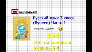 Упражнение 4 Знаеш и… §4 — Русский язык 3 класс (Бунеев Р.Н., Бунеева Е.В., Пронина О.В.) Часть 1