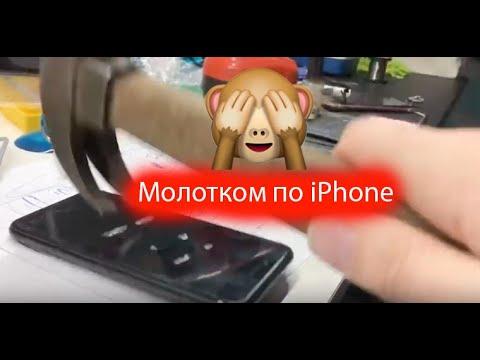 Бьет молотком IPhone 7 защищенный гидрогелем