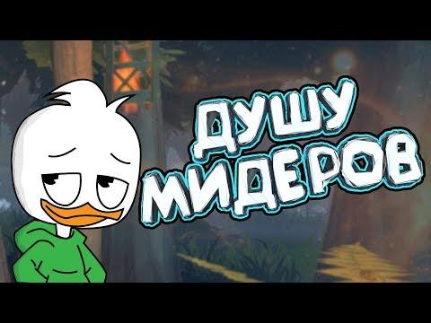 видео: dota 2 - ДУШУ МИДЕРОВ