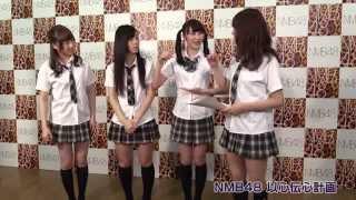 NMB48メンバーは心と心で通じ合っているのか? 東由樹、森田彩花、川上礼...