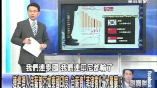 Gambar cover 「低薪、高房價」萬箭穿心 天之驕子慘淪「被出賣的世代」!20140402-01
