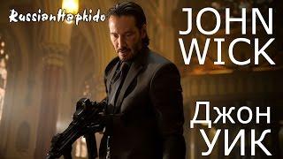 [Кино] Джон Уик обзор фильма -Попытка не пытка