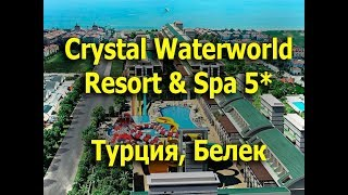 Crystal Waterworld Resort 5* - Белек