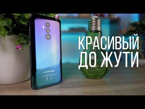 Эх, ты красивый, с NFC и беспроводной зарядкой, хотя... Umidigi Z2 Pro