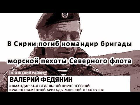 В Сирии погиб командир бригады морской пехоты Северного флота
