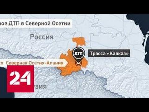 В ДТП в Северной Осетии 5 человек погибли, 25 - ранены