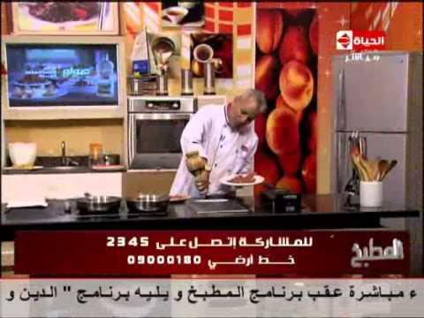 برنامج المطبخ حلقة اليوم الأحد 2-6-2013 مع الشيف يسرى خميس