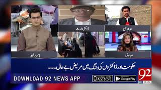 Patients suffer as young doctors go on strike in Sindh | 15 February 2019 | 92NewsHD