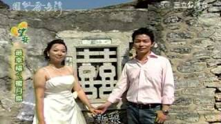 Visiting Taiwan Attentively - Penghu Wan-An 3 of 5 Mp3