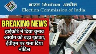 हाईकोर्ट ने दिया चुनाव आयोग को बड़ा झटका, ईवीएम पर थमा दिया नोटिस News Bharti