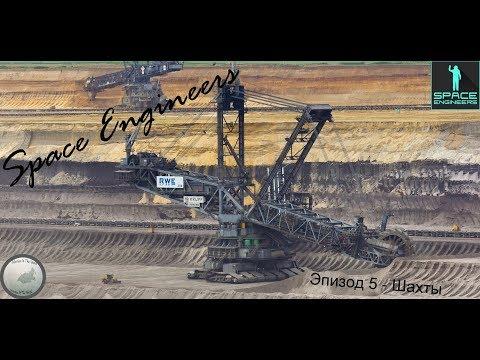 Налаживаем добычу ресурсов, постройка шахт. /Space Engineers