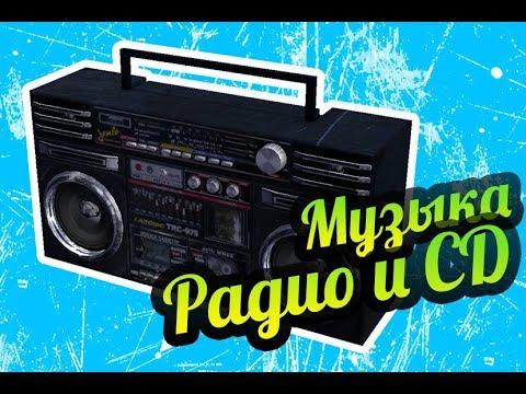 My Summer Car 💚 Три диска! Как сделать своё радио?